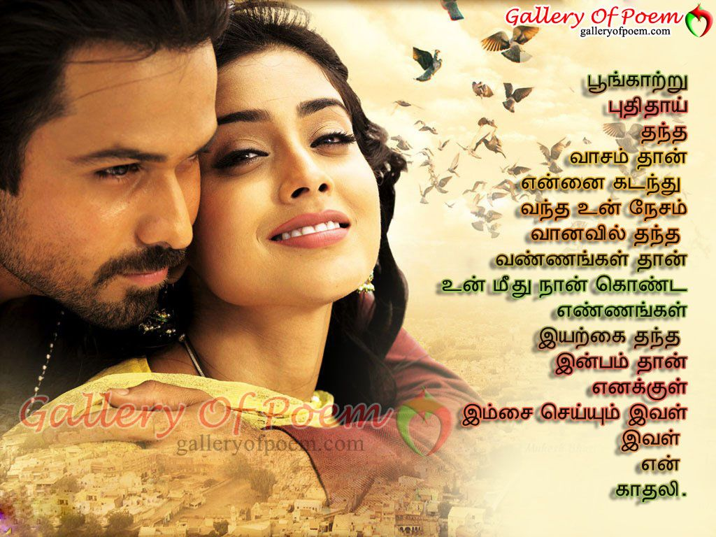 love quotes for her in tamil Romantic Tamil Love Poem