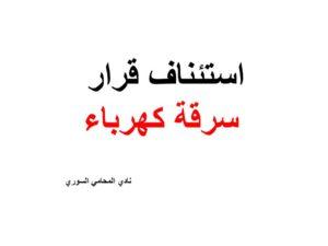 استئناف قرار سرقة كهرباء Arabic Calligraphy