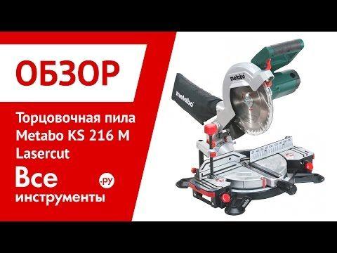 Obzor Torcovochnoj Pily Metabo Ks 216 M Lasercut Youtube Vacuum Cleaner Home Appliances Vacuums