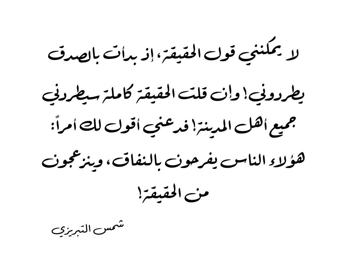 شمس التبريزي Photo Quotes Quotations Beautiful Arabic Words