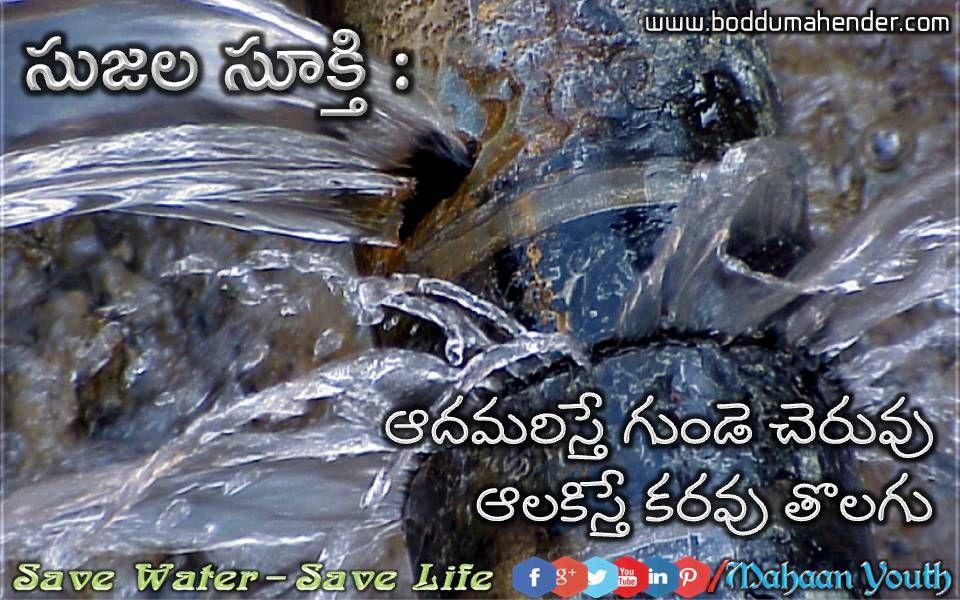 సుజల సూక్తులు (Save Water Slogans/Quotes) జల సంరక్షణే జన