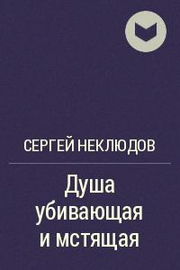 Сергей Неклюдов — Душа убивающая и мстящая