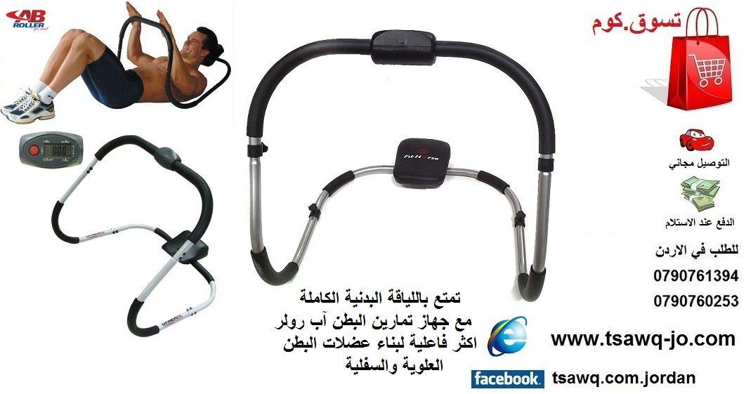 اب رولر جهاز تمارين البطن و اللياقة البدنية الكاملة Ab Roller السعر 29 دينار التوصيل مجاني للطلب في الاردن 790761394 00962 790760253 0 Ab Roller Abs Roller