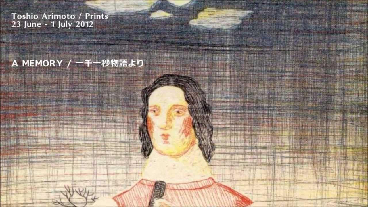 TOSHIO ARIMOTO / Prints / 有元利夫版画展