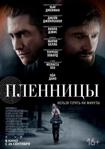 Пленницы (2013) — Prisoners. Всё о фильме: дата выхода ...