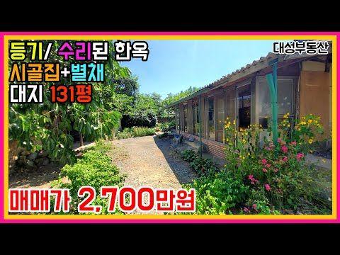 (0916) 등기된 아늑한 시골집 내외부 수리된 마당넓은집 - YouTube