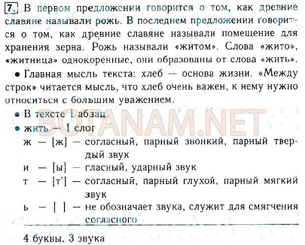 Г.д.з по русскому языку в.п канакина в.г горецкий для 2 класса