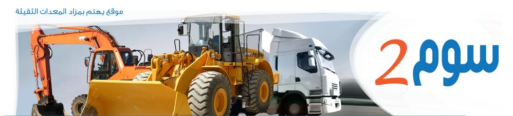 سوم2 موقع مختص ببيع المعدات الثقيلة Heavy equipment