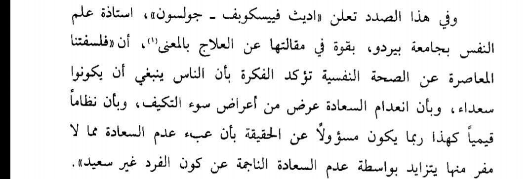الإنسان يبحث عن معنى Arabic Words Quotes Words