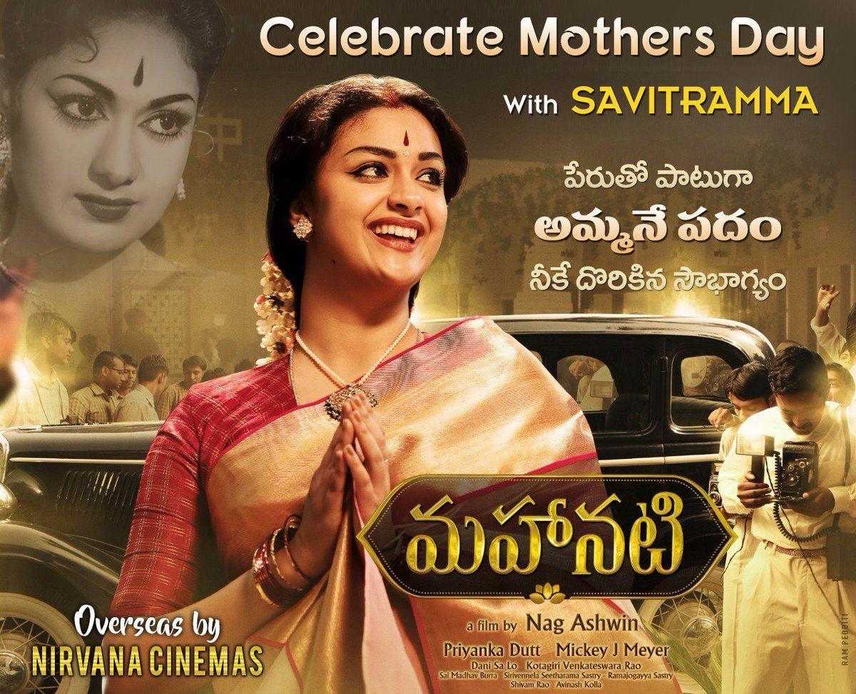 Mahanati (@MahanatiTheFilm)   Twitter   Telugu quotes in 2019   Full