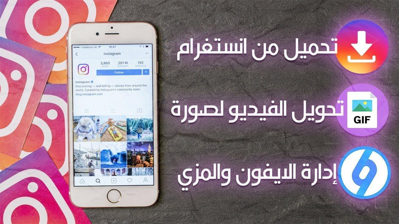 أسهل طريقة لتحميل الصور والفيديوهات من الانستقرام للايفون وإدارته والعدي Instagram Phone Electronic Products