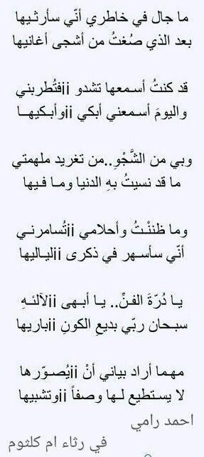 ك ن بجوار الرامى Life Quotes Quotes Calligraphy