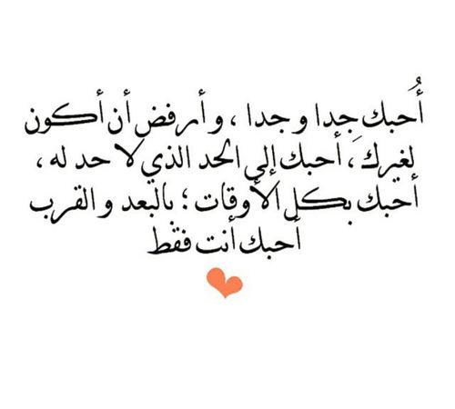 Image By حدي خليك Words Quotes Dad Quotes Love Words