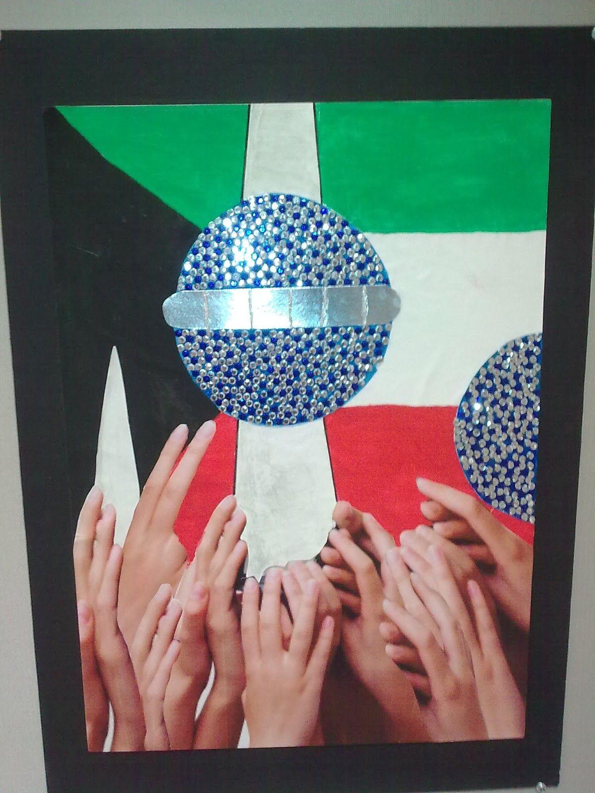 Kuwait National Day Coloring Sheet