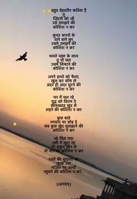 Pin By Pooja Rajput On Hindi Hindi Quotes Photo Album Quote
