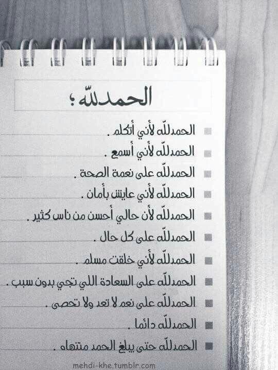 الحمد لله دائما وابدا الاستغفار الحمد الشكر الله Quran Quotes Love Wisdom Quotes Words Quotes