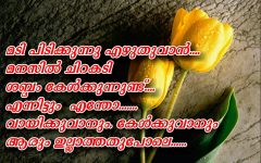Good Morning Love Image Malayalam Goodmorningimagesnewcom