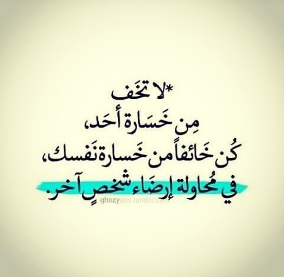 عبارات حلوة Arabic Quotes Quotations Quotes