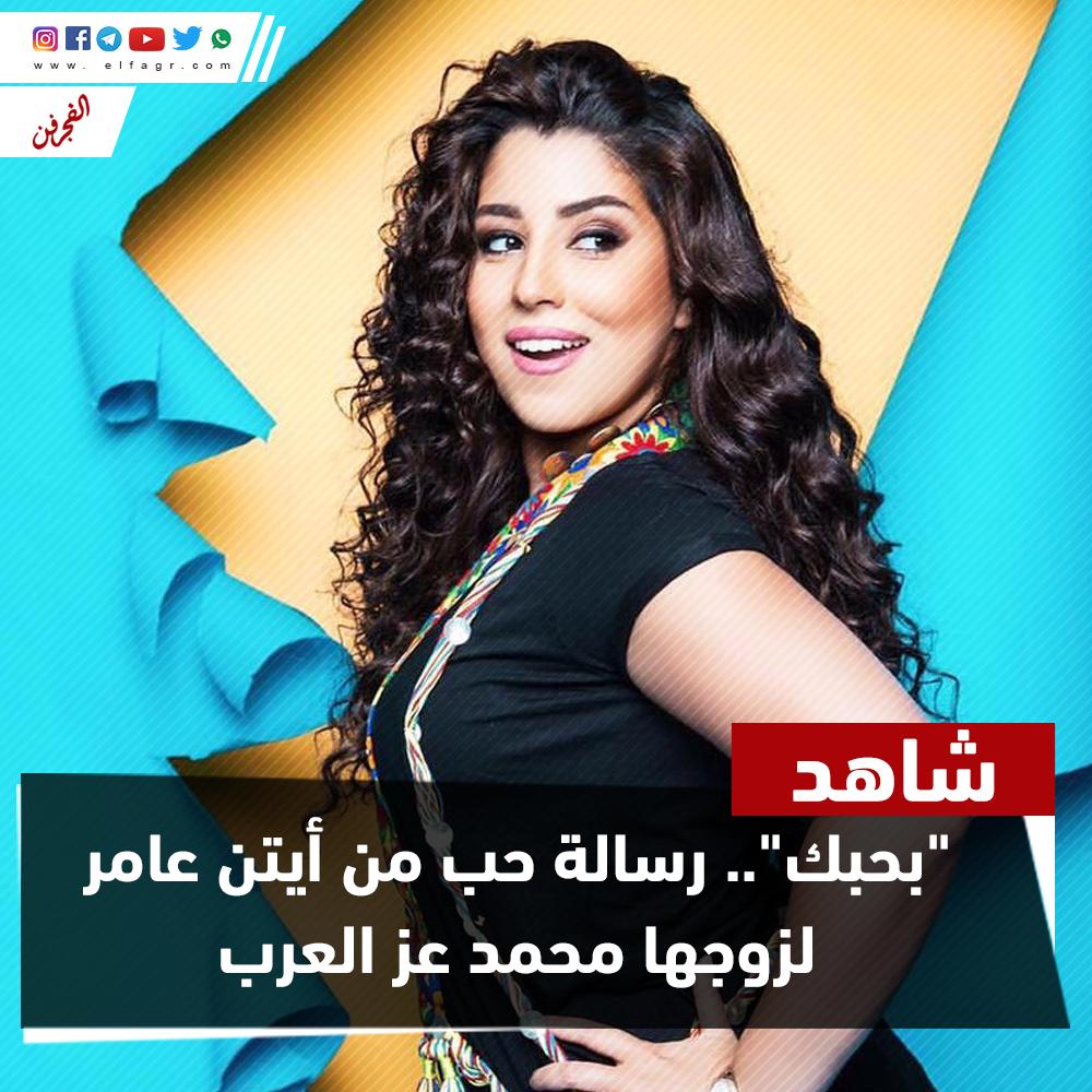 بحبك رسالة حب من أيتن عامر لزوجها محمد عز العرب