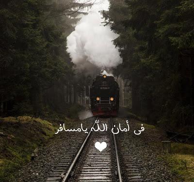 صور سفر رائعة فى امان الله يا مسافر Travel Photo Train