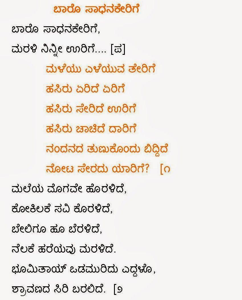 We miss all the fun kannada song lyrics