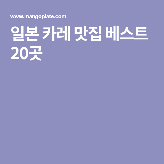 일본 카레 맛집 베스트 20곳