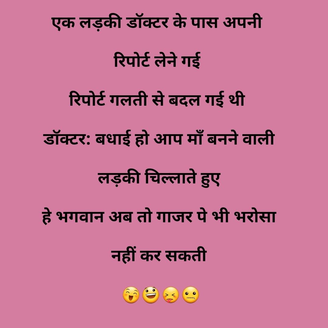 1000+ best double meaning jokes in hindi [latest]