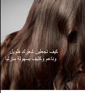 كيف تجعلين شعرك طويل وناعم وكثيف بسهولة منزليا Long Hair Styles Hair Hair Styles