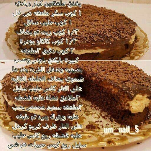 Pin By Lelean On اكلات لذيذة Cakes Plus Food Recipies Cookie Recipes