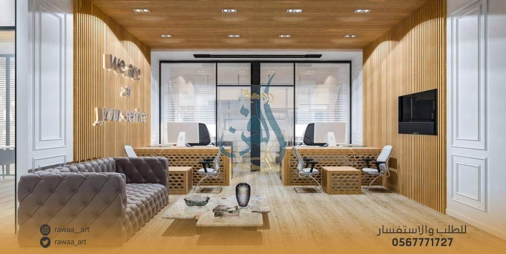 تنفيذ مكاتب للشركات والمكاتب الخاصة Interior Design Design Interior