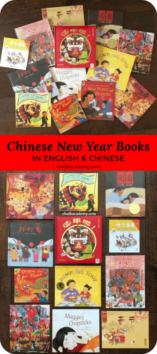Best Chinese Lunar New Year Books And Audiobooks For Kids Chinese New Year Kids Chinese Book Chinese New Year Dragon