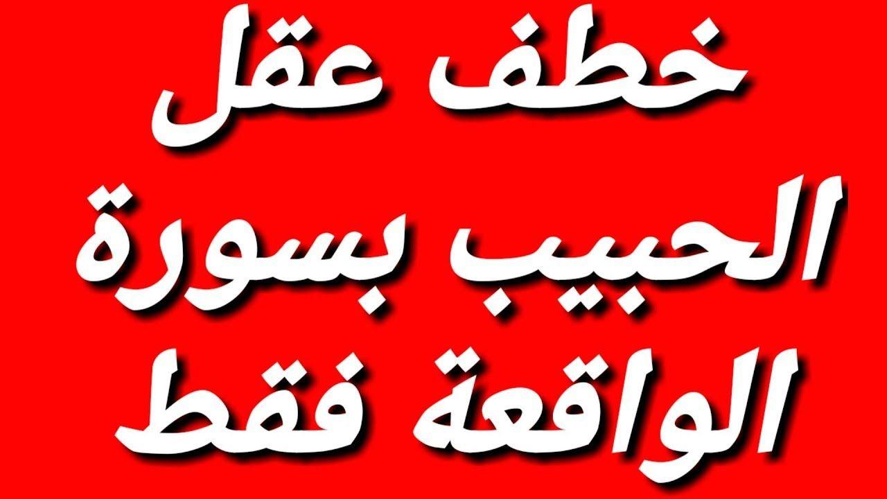 جلب الحبيب وخطف عقل الحبيب بسورة الواقعة فقط Arabic Calligraphy