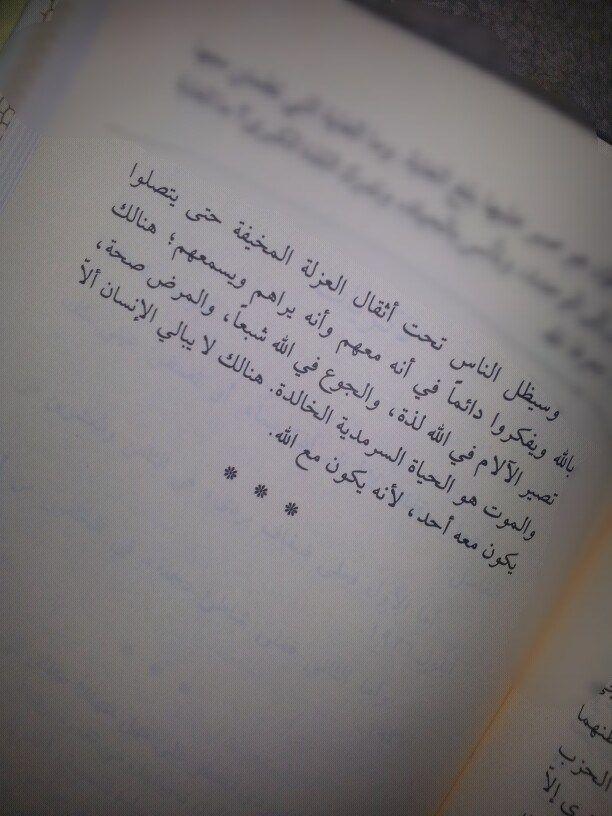 حديث النفس علي الطنطاوي Quotes Arabic Quotes Prayers