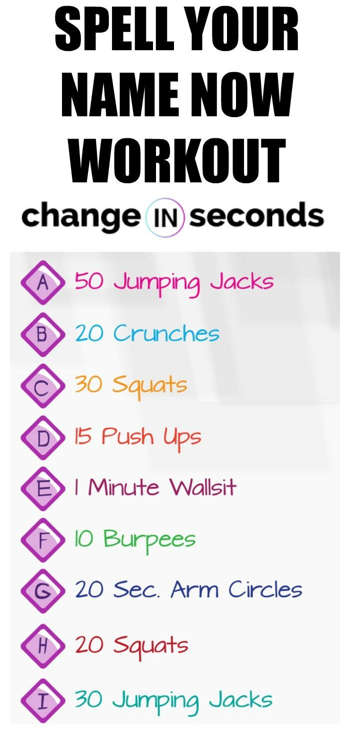 Spell Your Name Now Workout! Click to get the complete workout to get in shape fast! Try our Spell Y...