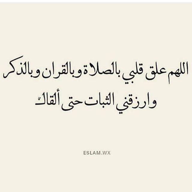 Pin By صفحة المسلم لنشر العلم النافع On أد ع يــــة Islamic Quotes Beautiful Quotes Quotes