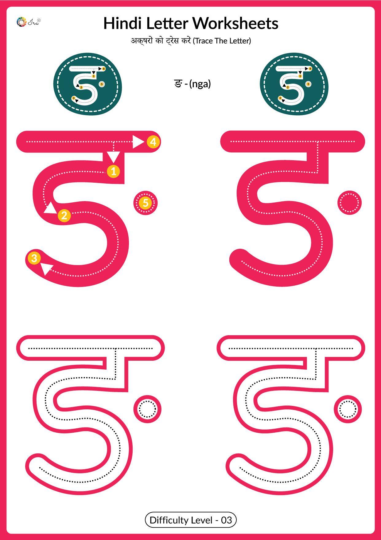 Hindi Consonants Worksheets