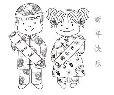 Write 新年快乐 for Chinese New Year!