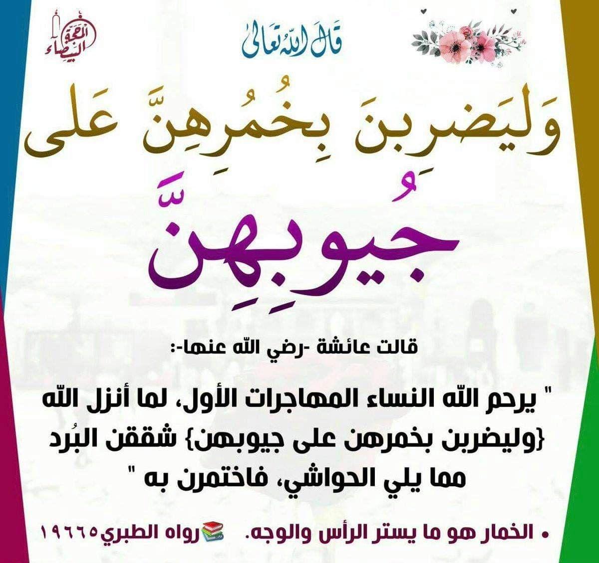 Pin By Blackeyeem On الآيات القرآنية والحديث Islamic Quotes Quotes Hadith