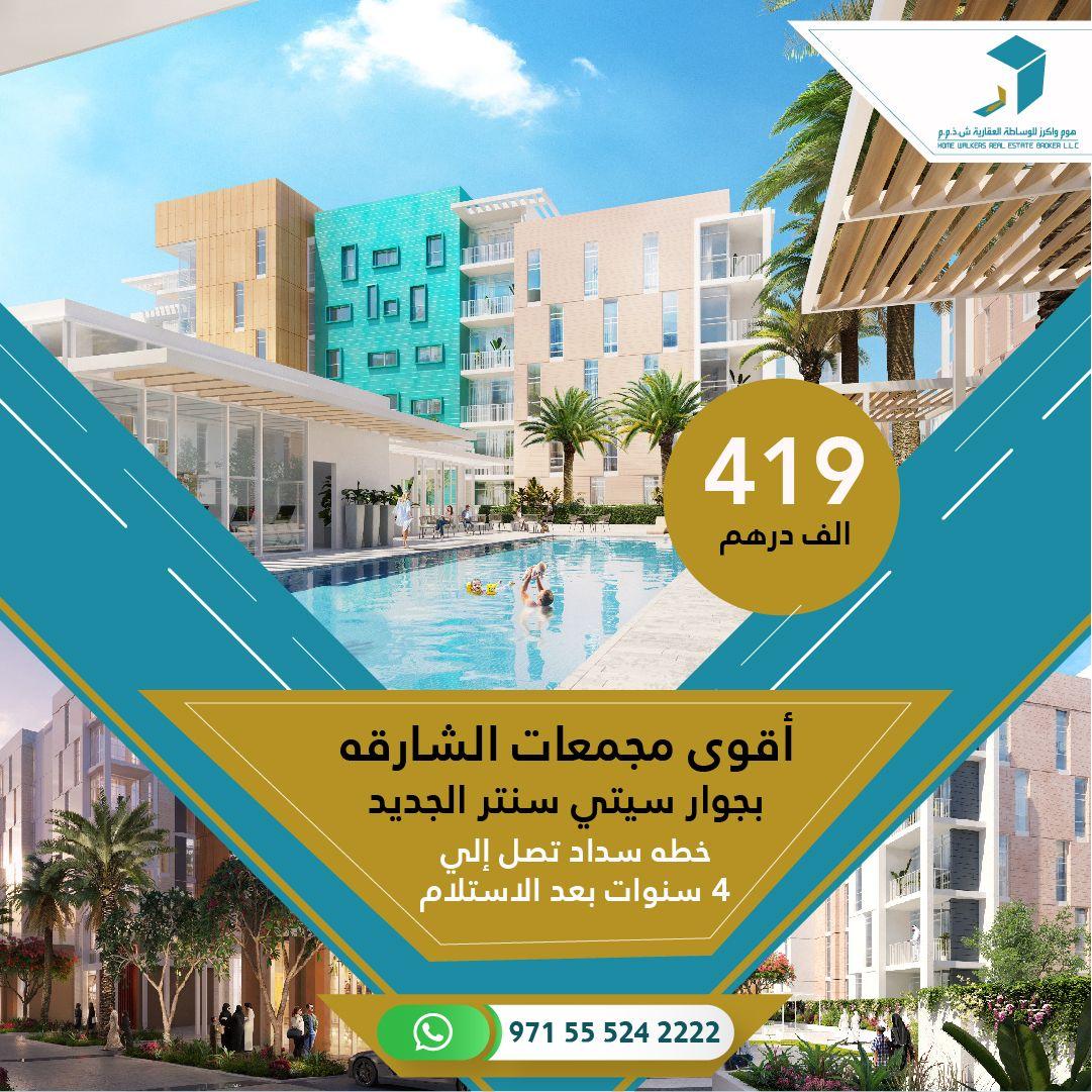 تملك شقة في الشارقة علي 4 سنوات Apartments In Dubai Real Estate Outdoor Shower