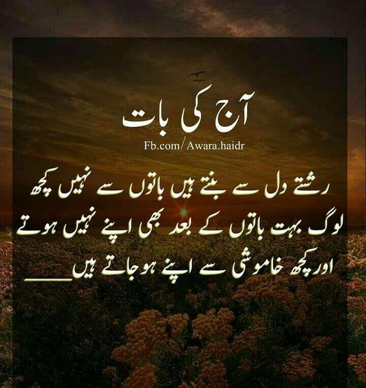 Sacheme Haqeeqat Pinterest Urdu Quotes Quotes And Urdu Poetry