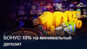 Вулкан казино минимальный депозит 100 веб камера рулетка онлайн бесплатно девушки