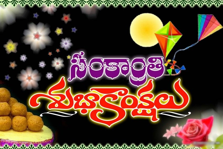 Happy Makar Sankranti 2017 Images Pictures Photos Wallpapers Hd Pics