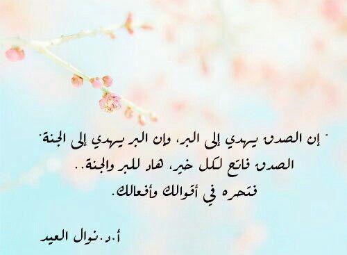 الصدق في القول والعمل Arabic Calligraphy Pics Calligraphy
