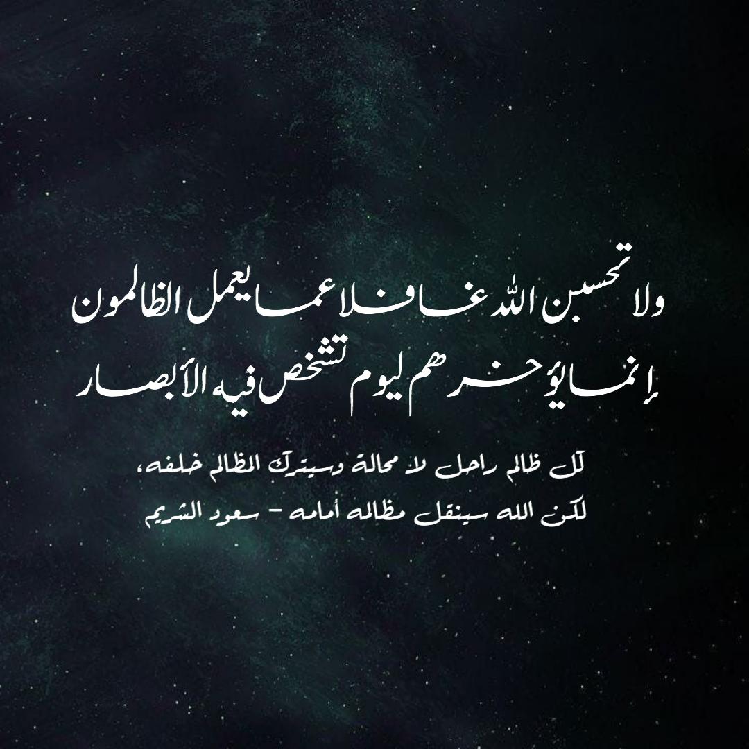 ولا تحسبن الله غافلا عما يعمل الظالمون Holy Quran Quran Arabic Calligraphy