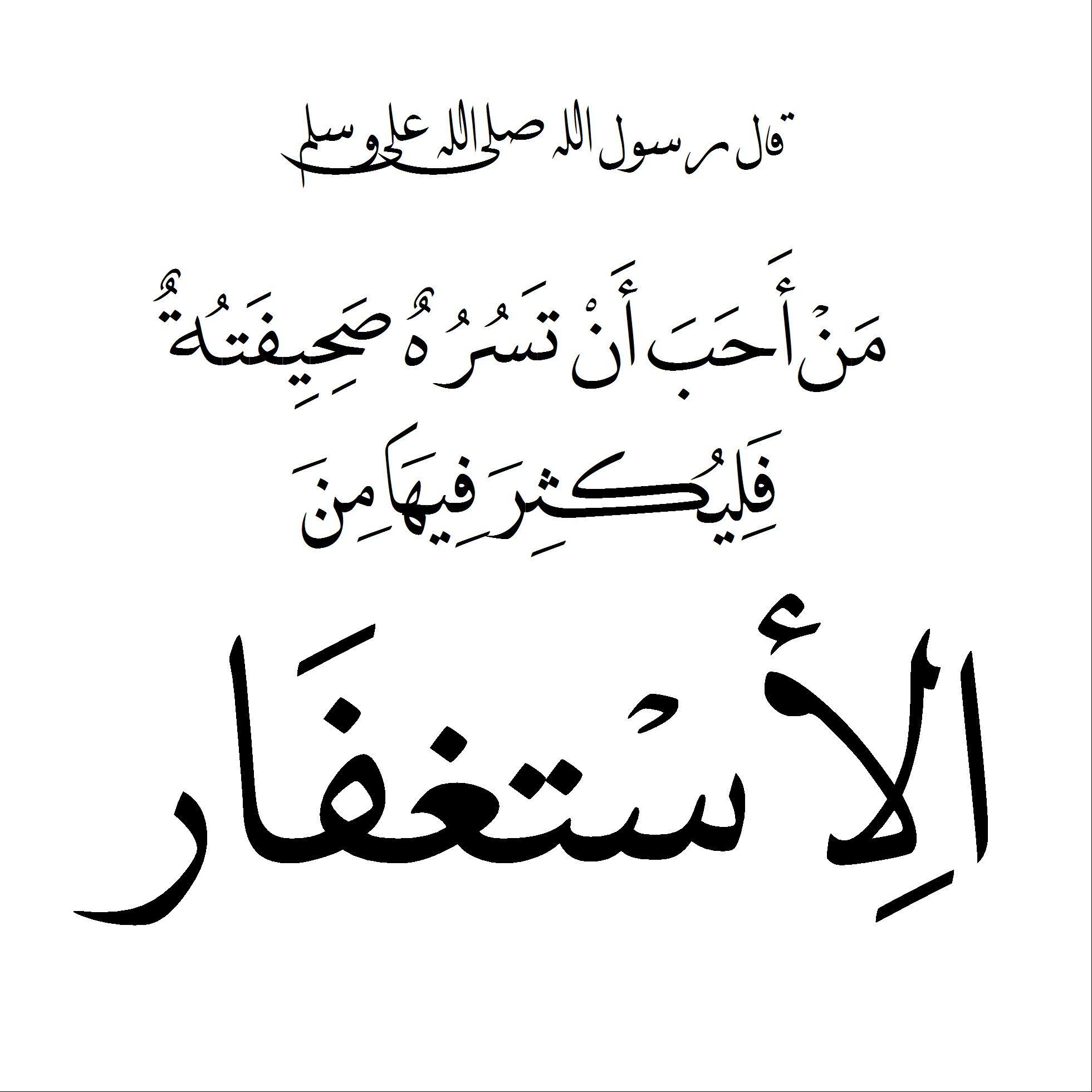 فقلت استغفروا ربكم انه كان غفارا Quran Verses Islamic Inspirational Quotes Holy Quran
