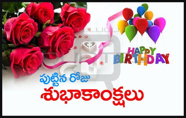 Happy Birthday Wishes Telugu Quotes Pictures For Friends Online