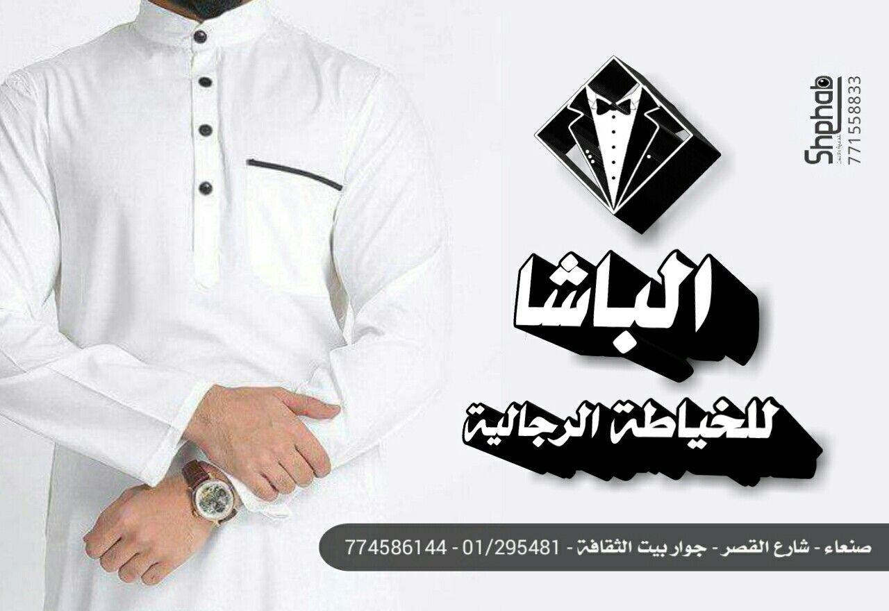 الباشا للخياطة الرجالية My Design Indesign Design