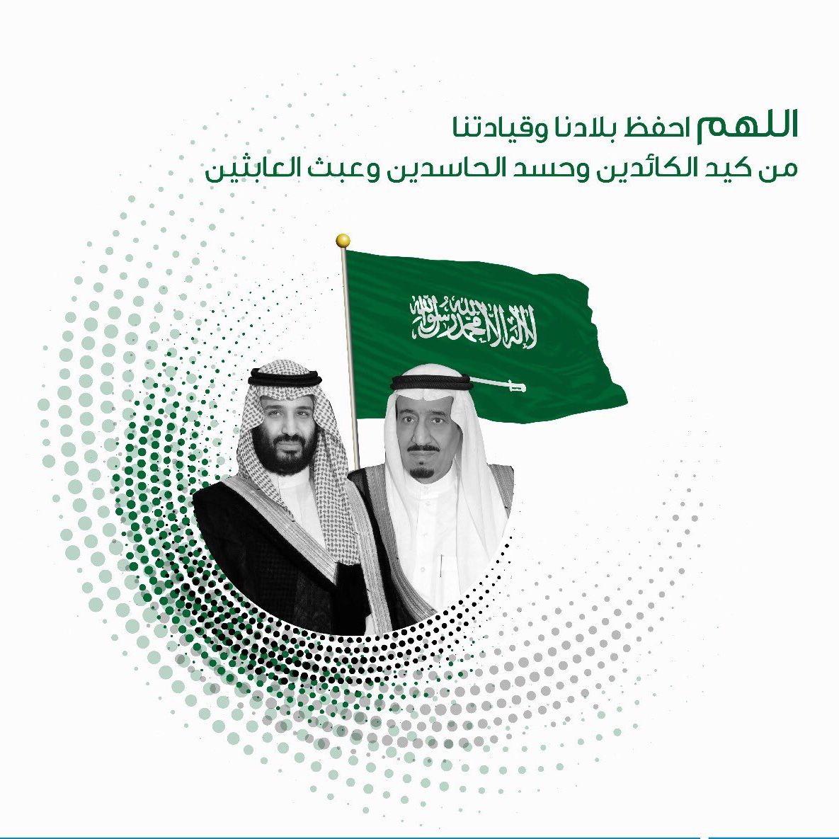 Pin By Mohammed Bokar On الملك سلمان بن عبدالعزيز ال سعود وولي العهد سمو الامير محمد بن سلمان حفظهما الله National Day Saudi Happy National Day Saudi Flag