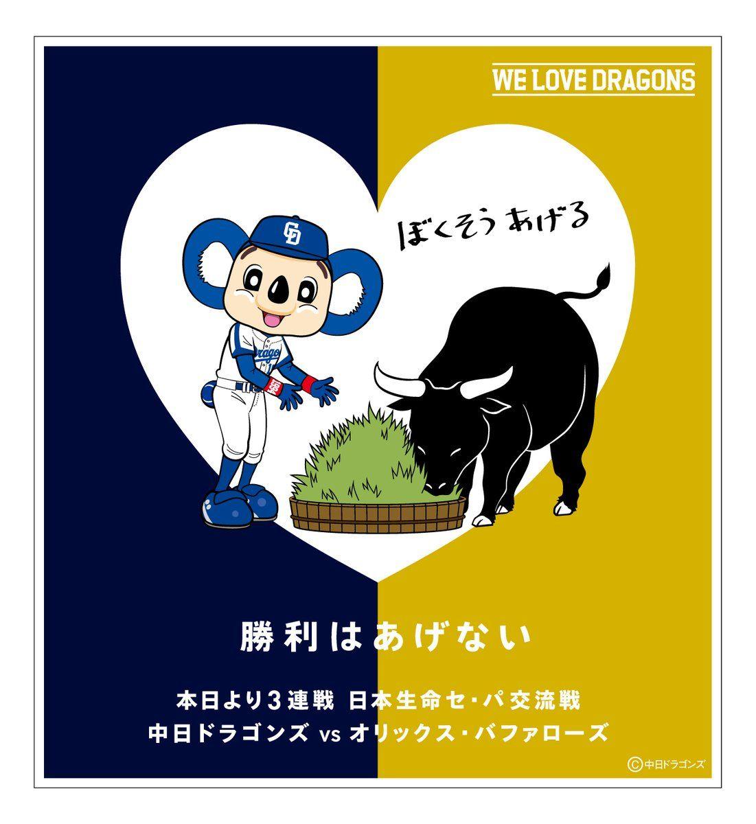 中日新聞ドラゴンズショップさんのツイート 今年もやります 本日の