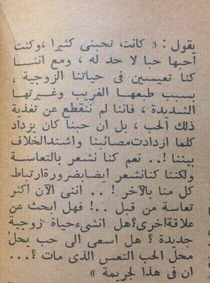 هذا النص كتبه دوستويفسكي بعد موت زوجته Mixed Feelings Quotes Arabic Quotes Photo Quotes